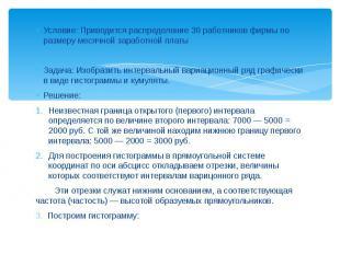 Условие: Приводится распределение 30 работников фирмы по размеру месячной зарабо