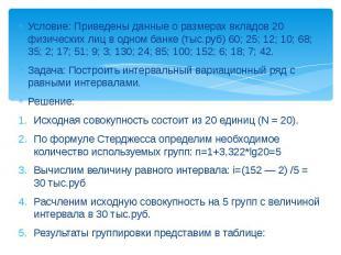 Условие: Приведены данные о размерах вкладов 20 физических лиц в одном банке (ты