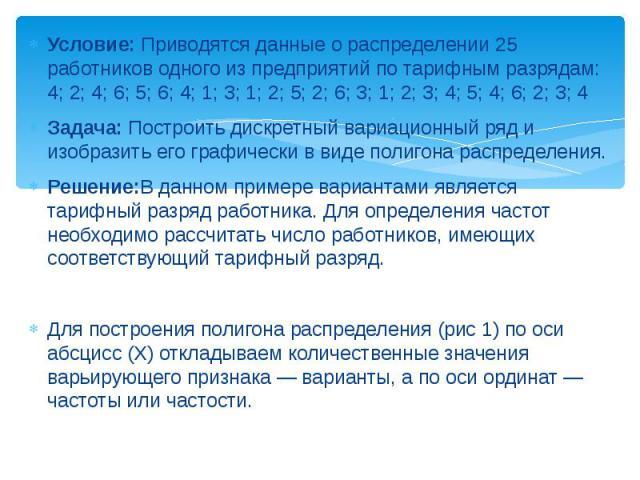 Условие: Приводятся данные о распределении 25 работников одного из предприятий по тарифным разрядам: 4; 2; 4; 6; 5; 6; 4; 1; 3; 1; 2; 5; 2; 6; 3; 1; 2; 3; 4; 5; 4; 6; 2; 3; 4 Условие: Приводятся данные о распределении 25 работников одного из предпри…