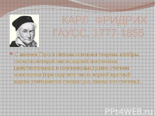 КАРЛ ФРИДРИХ ГАУСС, 1777-1855 С именем Гаусса связана основная теорема алгебры,