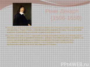Рене Декарт (1596-1650) Рене Декарт является одним из создателей аналитической г