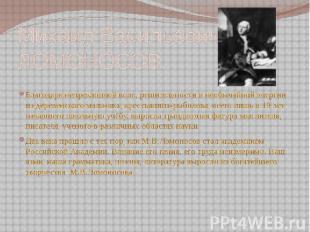 Михаил Васильевич ЛОМОНОСОВ. Благодаря непреклонной воле, решительности и необыч