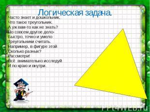 Логическая задача. Часто знает и дошкольник, Что такое треугольник. А уж вам-то