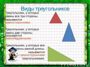 Виды треугольников Треугольники, у которых равны все три стороны, называются рав