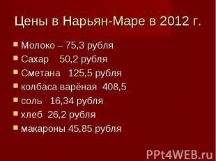 Молоко – 75,3 рубля Молоко – 75,3 рубля Сахар 50,2 рубля Сметана 125,5 рубля кол