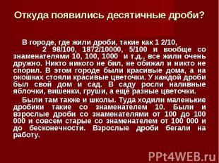 В городе, где жили дроби, такие как 1 2/10, 2 98/100, 1872/10000, 5/100 и вообще