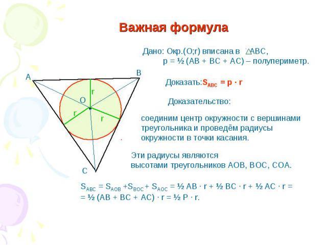 Важная формула