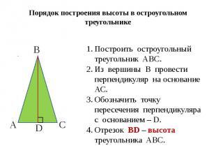 Порядок построения высоты в остроугольном треугольнике