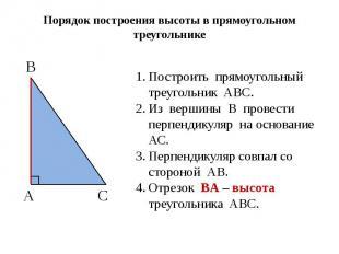 Порядок построения высоты в прямоугольном треугольнике