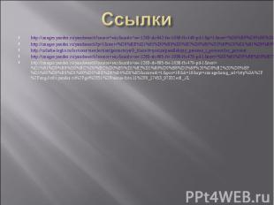 http://images.yandex.ru/yandsearch?source=wiz&uinfo=sw-1263-sh-642-fw-1038-f