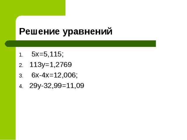 5х=5,115; 5х=5,115; 113у=1,2769 6х-4х=12,006; 29у-32,99=11,09