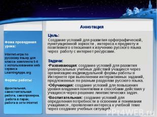 Цель: Цель: Создание условий для развития орфографической, пунктуаци