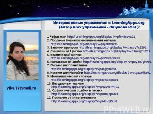 Интерактивные упражнения вLearningApps.org Интерактивные упражнения