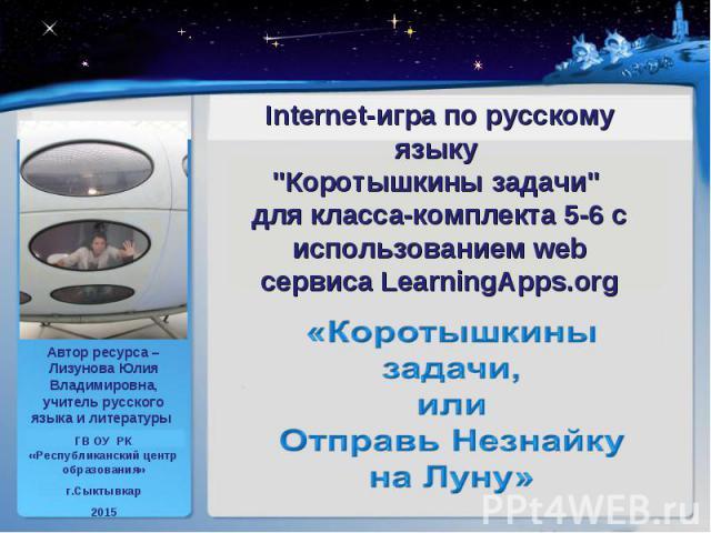 """Internet-игра по русскому языку """"Коротышкины задачи"""" для класса-комплекта 5-6 с использованием web сервиса LearningApps.org"""