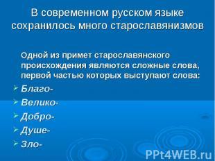 В современном русском языке сохранилось много старославянизмов Одной из примет с