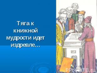 Тяга к книжной мудрости идет издревле…