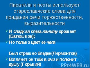 Писатели и поэты используют старославяские слова для придания речи торжественнос