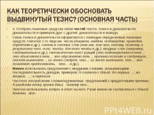 4. Отобрать языковые средства связи частей текста: тезиса и доказательств; доказ