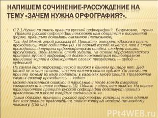 С 2.1.Нужно ли знать правила русской орфографии? Безусловно, нужно. Правила русс
