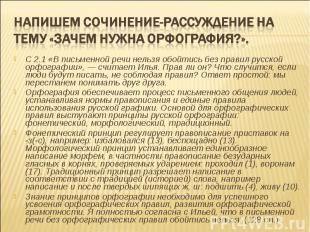 С 2.1 «В письменной речи нельзя обойтись без правил русской орфографии», — счита