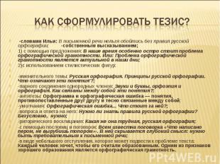 -словами Ильи: В письменной речи нельзя обойтись без правил русской орфографии;