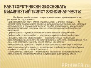1. Отобрать необходимые для раскрытия темы термины-понятия и раскрыть их содержа