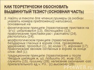 3. Найти в тексте для чтения примеры (в скобках указать номера предложений) напи