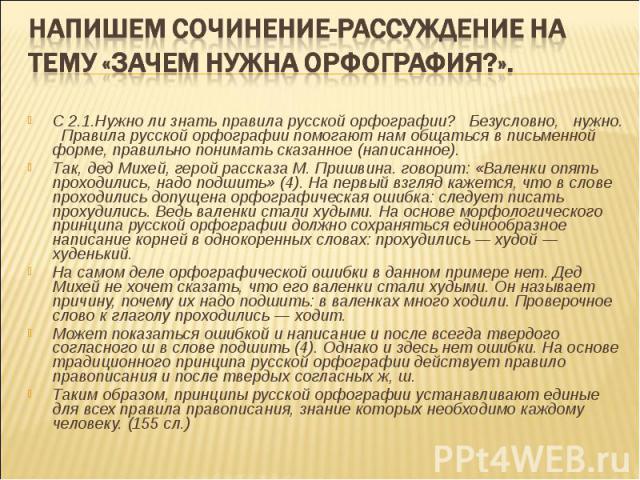 С 2.1.Нужно ли знать правила русской орфографии? Безусловно, нужно. Правила русской орфографии помогают нам общаться в письменной форме, правильно понимать сказанное (написанное). С 2.1.Нужно ли знать правила русской орфографии? Безусловно, нужно. П…