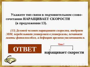 Укажите тип связи в подчинительном слово-сочетании НАРАЩИВАЕТ СКОРОСТИ (в предло