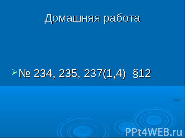 Домашняя работа № 234, 235, 237(1,4) §12