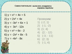 Самостоятельно: вычислить координаты вершины параболы 1) у = х² + 4х + 5 2) у =