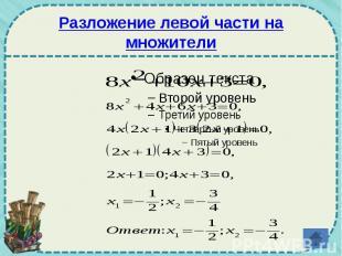 Разложение левой части на множители