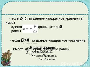 - если D=0, то данное квадратное уравнение имеет единственный корень, который ра