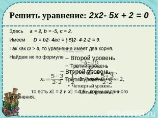 Решить уравнение: 2x2-5x+2=0 Здесь a=2