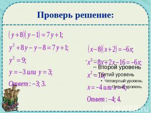 Проверь решение:
