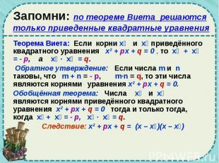 Запомни: по теореме Виета решаются только приведенные квадратные уравнения Теоре
