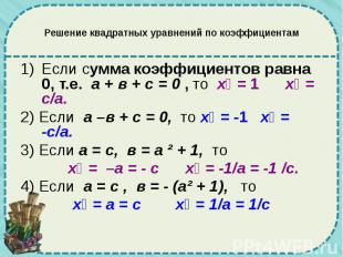 Решение квадратных уравнений по коэффициентам Если сумма коэффициентов равна 0,