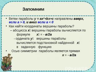 Ветви параболы у = ax²+bx+c направлены вверх, если а > 0, и вниз если а <