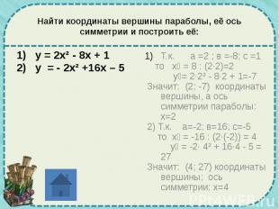 Найти координаты вершины параболы, её ось симметрии и построить её: у = 2х² - 8х