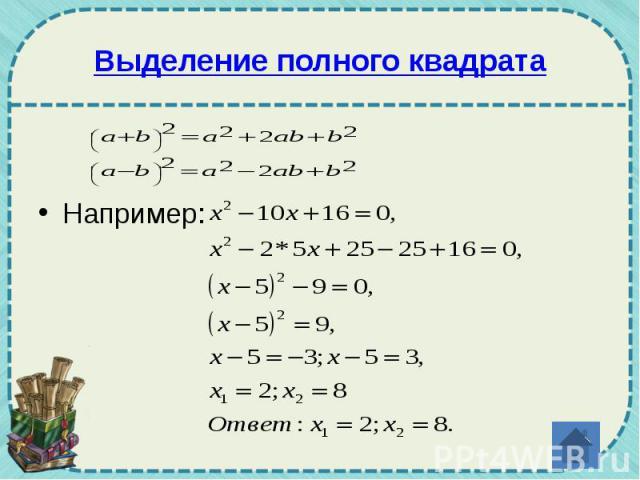 Выделение полного квадрата Например: