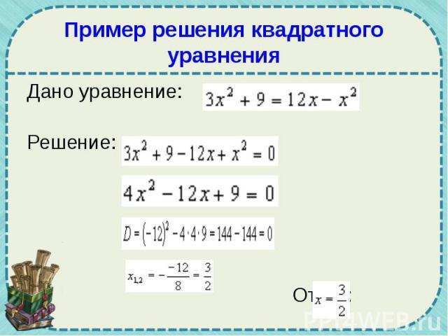 Пример решения квадратного уравнения Дано уравнение: Решение: Ответ: