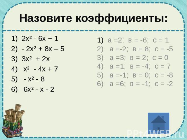 Назовите коэффициенты: 1) 2х² - 6х + 1 2) - 2х² + 8х – 5 3) 3х² + 2х х² - 4х + 7 - х² - 8 6х² - х - 2
