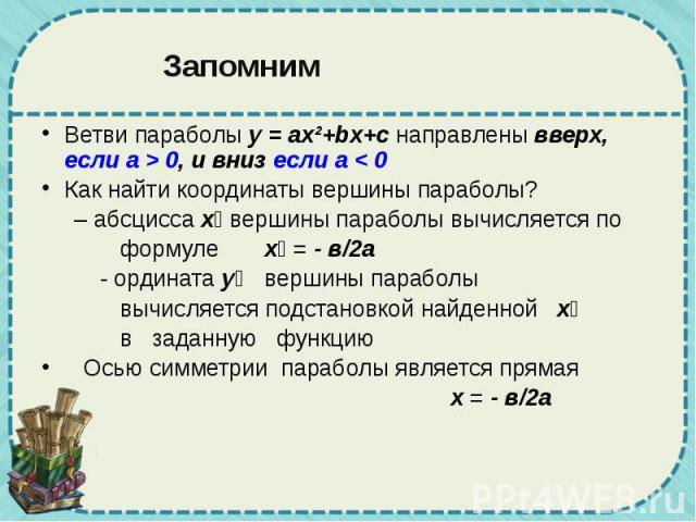 Ветви параболы у = ax²+bx+c направлены вверх, если а > 0, и вниз если а < 0 Как найти координаты вершины параболы? – абсцисса х₀ вершины параболы вычисляется по формуле х₀ = - в/2а - ордината у₀ вершины параболы вычисляется подстановкой найден…