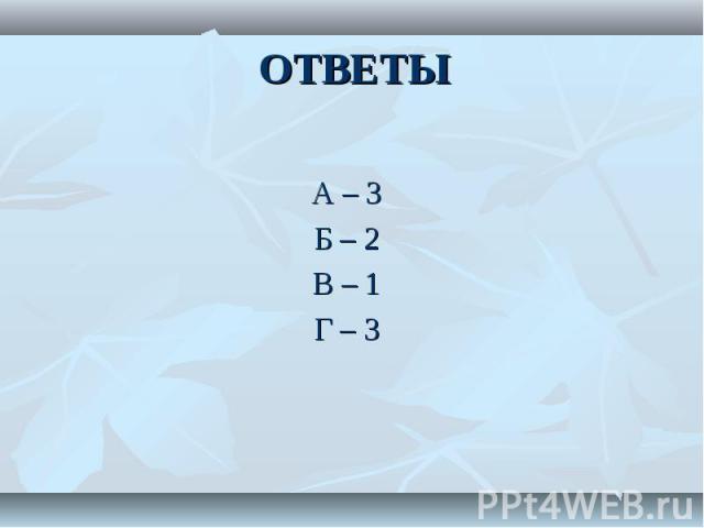 А – 3 Б – 2 В – 1 Г – 3