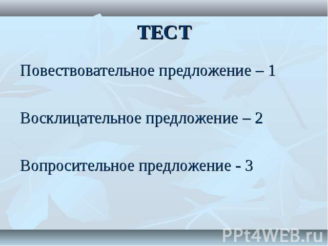 Повествовательное предложение – 1 Повествовательное предложение – 1 Восклицательное предложение – 2 Вопросительное предложение - 3
