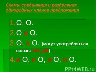 Схемы соединения и разделения однородных членов предложения О, О. О и О. О, а О.
