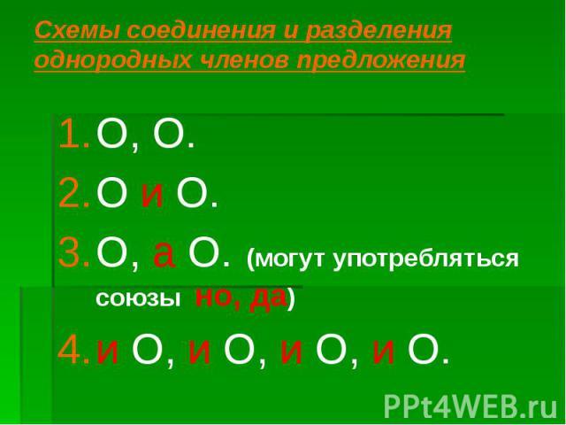 Схемы соединения и разделения однородных членов предложения О, О. О и О. О, а О. (могут употребляться союзы но, да) и О, и О, и О, и О.