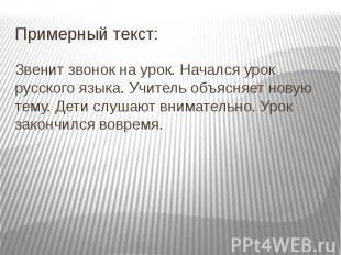 Примерный текст: Звенит звонок на урок. Начался урок русского языка. Учитель объ