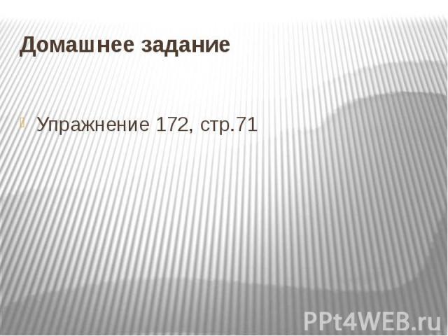 Домашнее задание Упражнение 172, стр.71