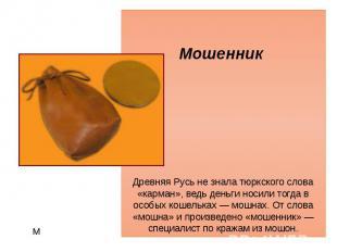 М Мошенник Древняя Русь не знала тюркского слова «карман», ведь деньги носили то